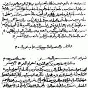 Première page du Manuscrit sur le déchiffrement des messages cryptographiques d'Al-Kindi.
