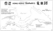 le réseau Hong Kong tramways