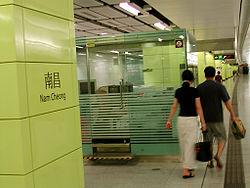 Quai du MTR de la station Nam Cheong
